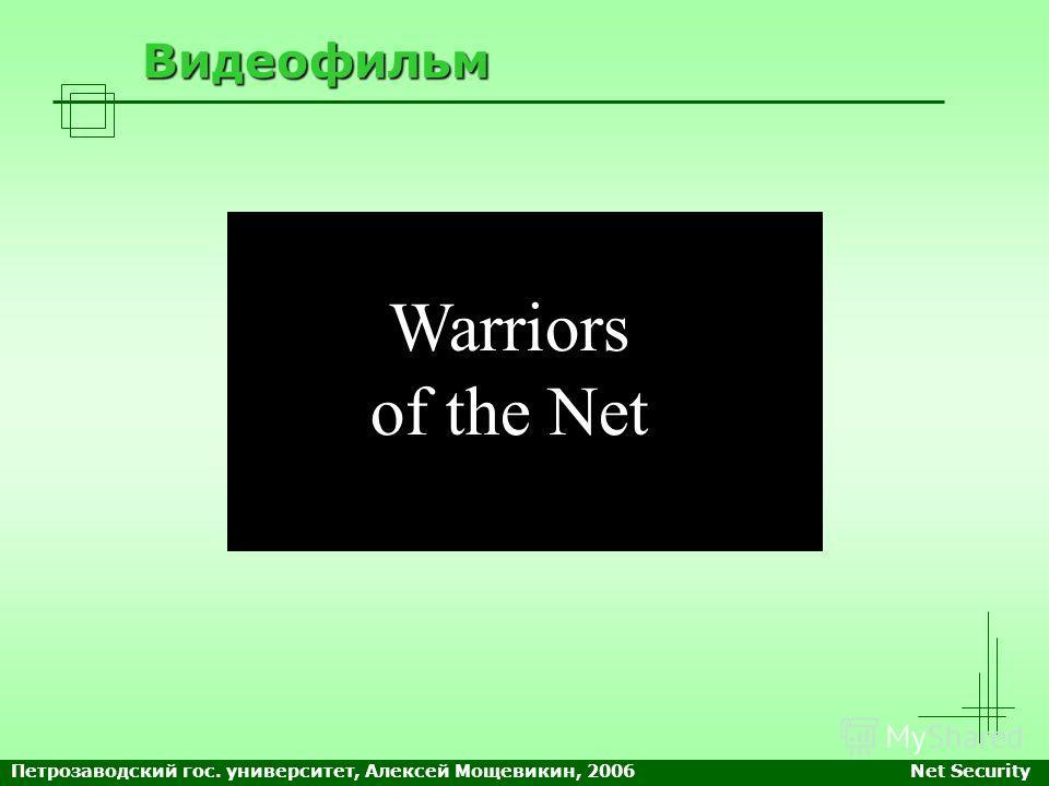 Видеофильм Петрозаводский гос. университет, Алексей Мощевикин, 2006Net Security Warriors of the Net