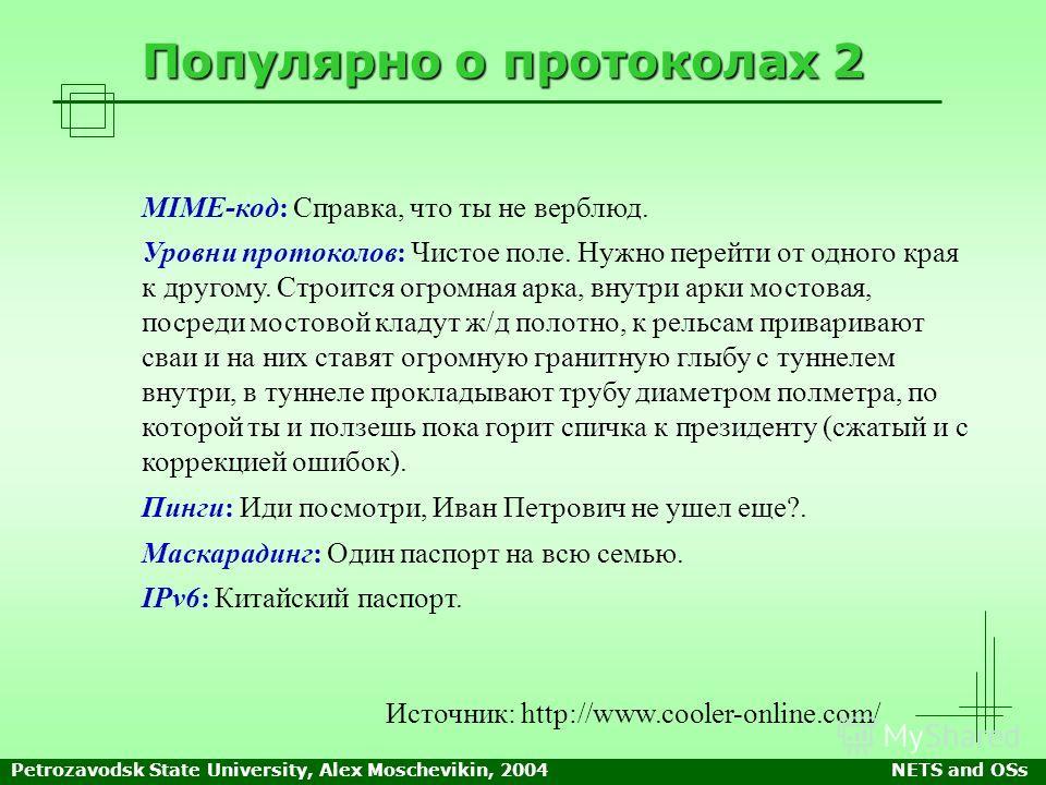 Petrozavodsk State University, Alex Moschevikin, 2004NETS and OSs Популярно о протоколах 2 MIME-код: Справка, что ты не верблюд. Уровни протоколов: Чистое поле. Нужно перейти от одного края к другому. Строится огромная арка, внутри арки мостовая, пос
