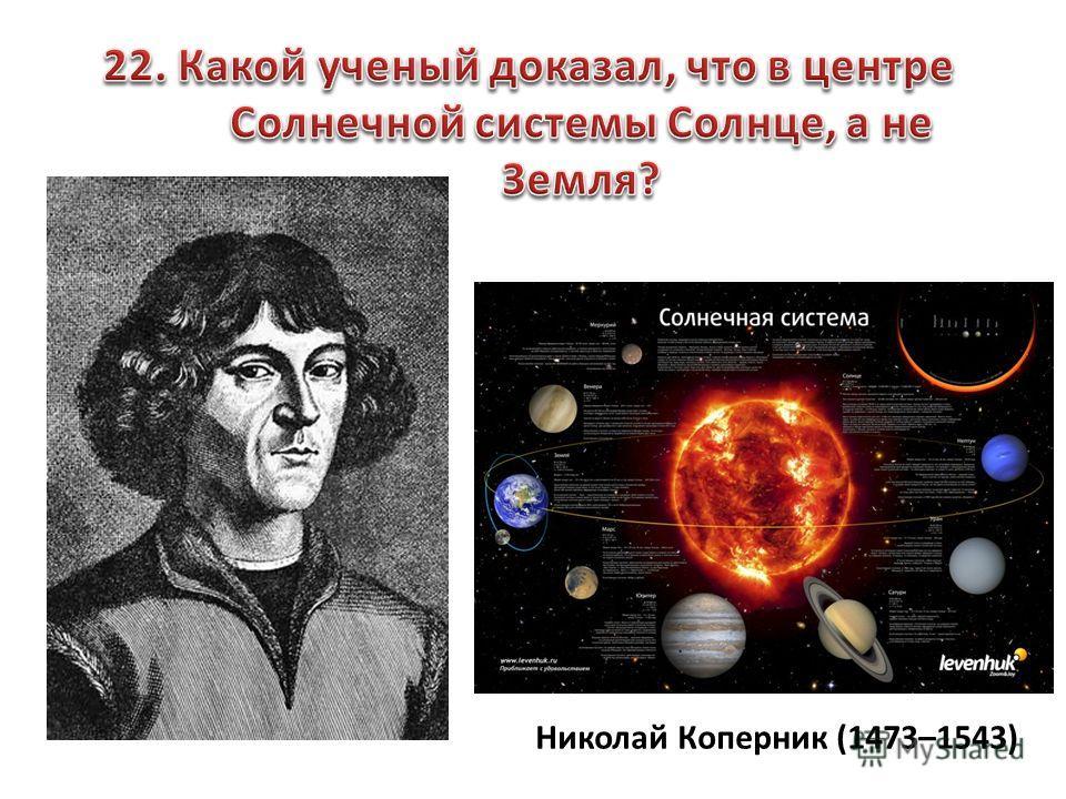 Николай Коперник (1473–1543)