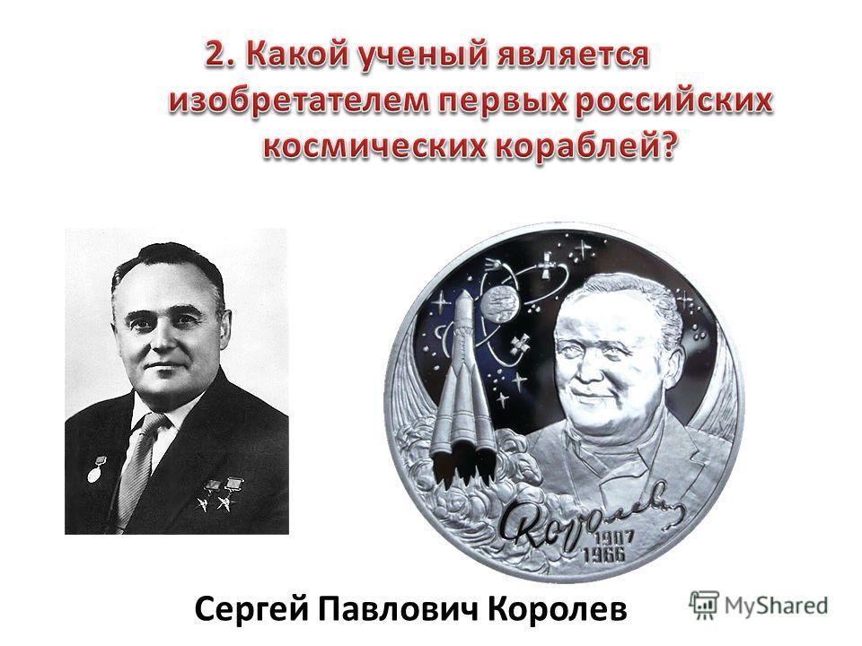 Сергей Павлович Королев