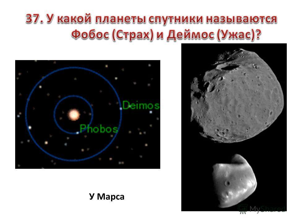 У Марса