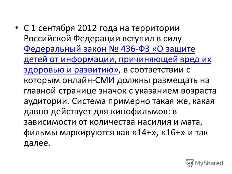 С 1 сентября 2012 года на территории Российской Федерации вступил в силу Федеральный закон 436-ФЗ «О защите детей от информации, причиняющей вред их здоровью и развитию», в соответствии с которым онлайн-СМИ должны размещать на главной странице значок