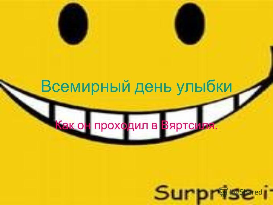 Всемирный день улыбки Как он проходил в Вяртсиля.