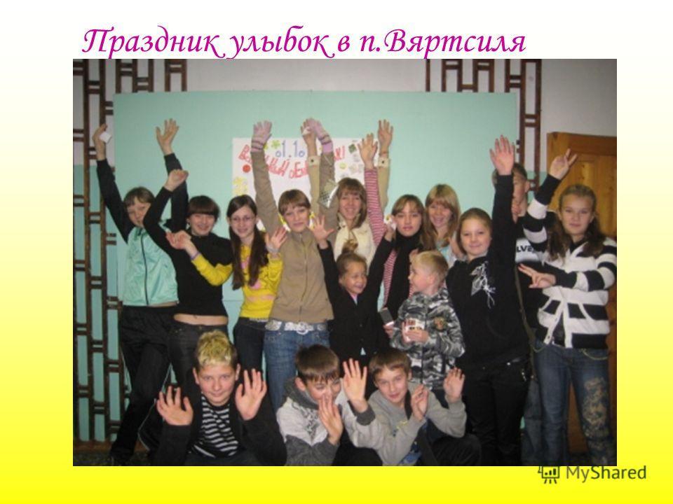 Праздник улыбок в п.Вяртсиля