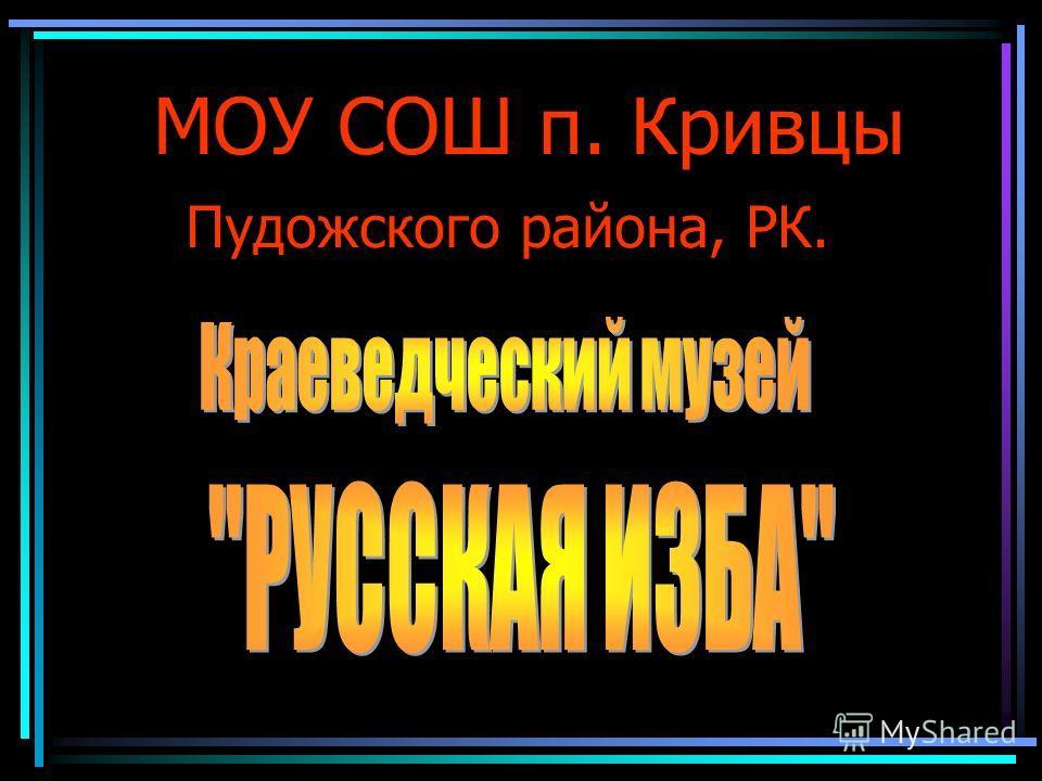 МОУ СОШ п. Кривцы Пудожского района, РК.