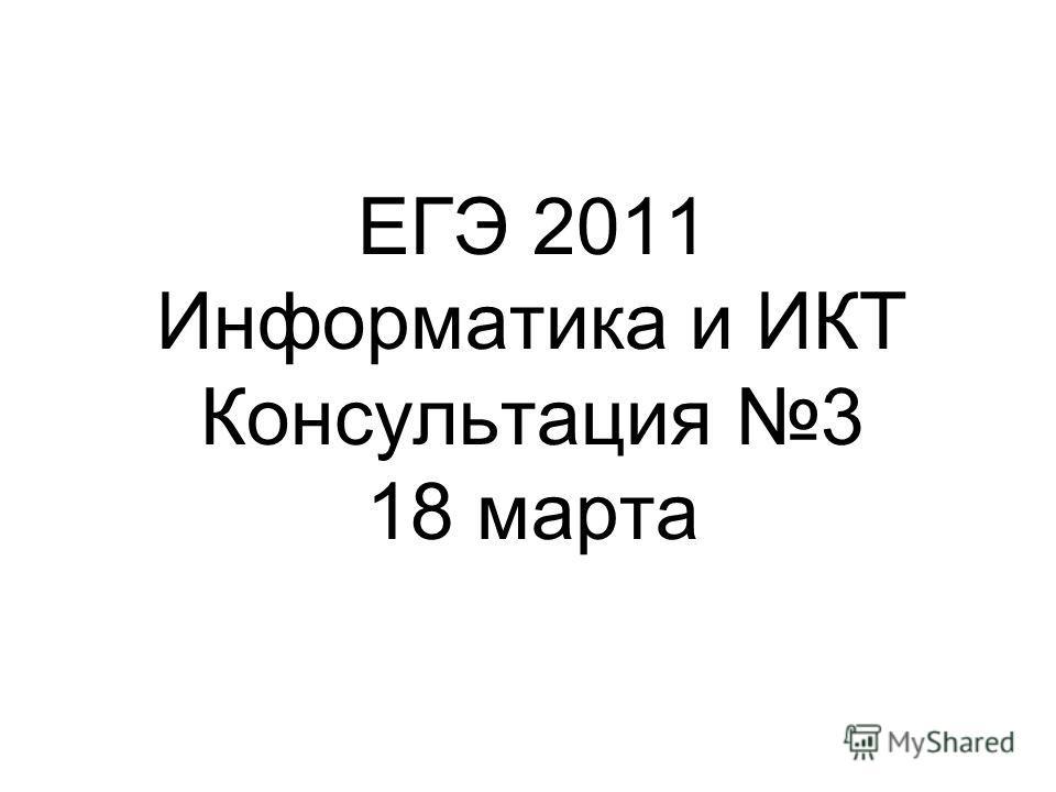 ЕГЭ 2011 Информатика и ИКТ Консультация 3 18 марта