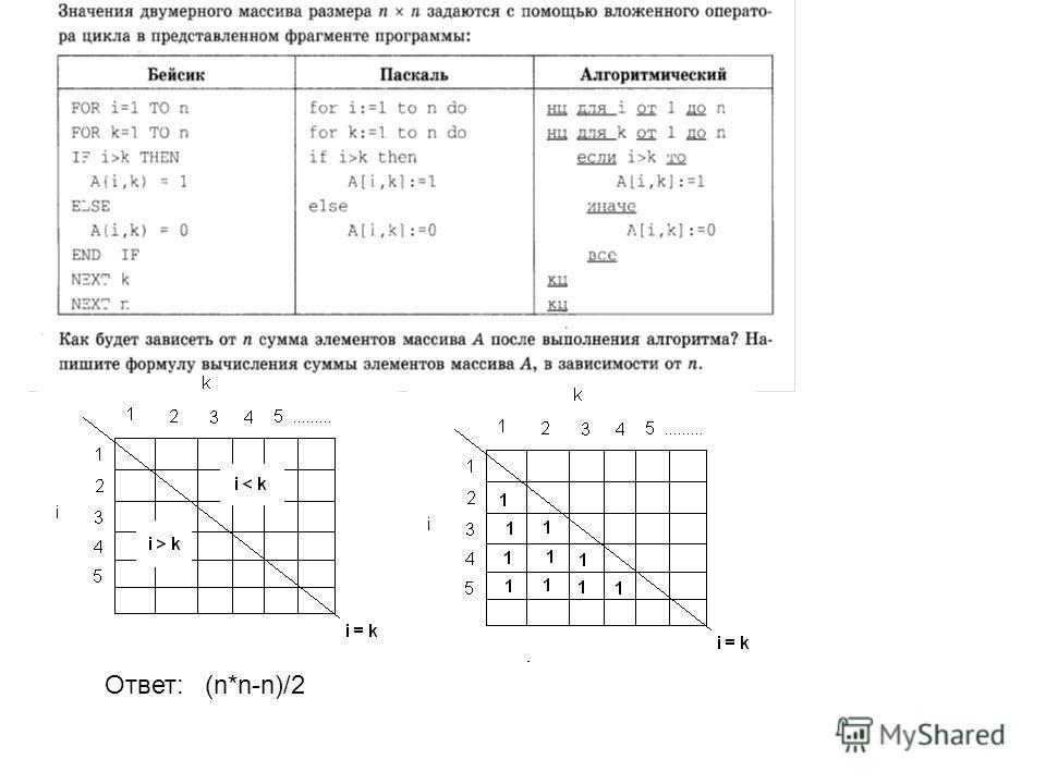 Ответ: (n*n-n)/2