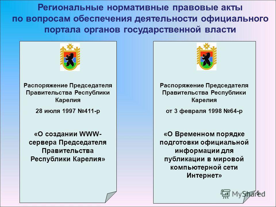 5 Распоряжение Председателя Правительства Республики Карелия от 3 февраля 1998 64-р «О Временном порядке подготовки официальной информации для публикации в мировой компьютерной сети Интернет» Региональные нормативные правовые акты по вопросам обеспеч