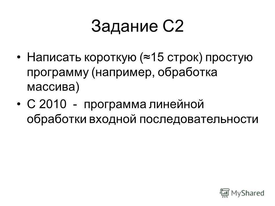 Задание С2 Написать короткую (15 строк) простую программу (например, обработка массива) С 2010 - программа линейной обработки входной последовательности