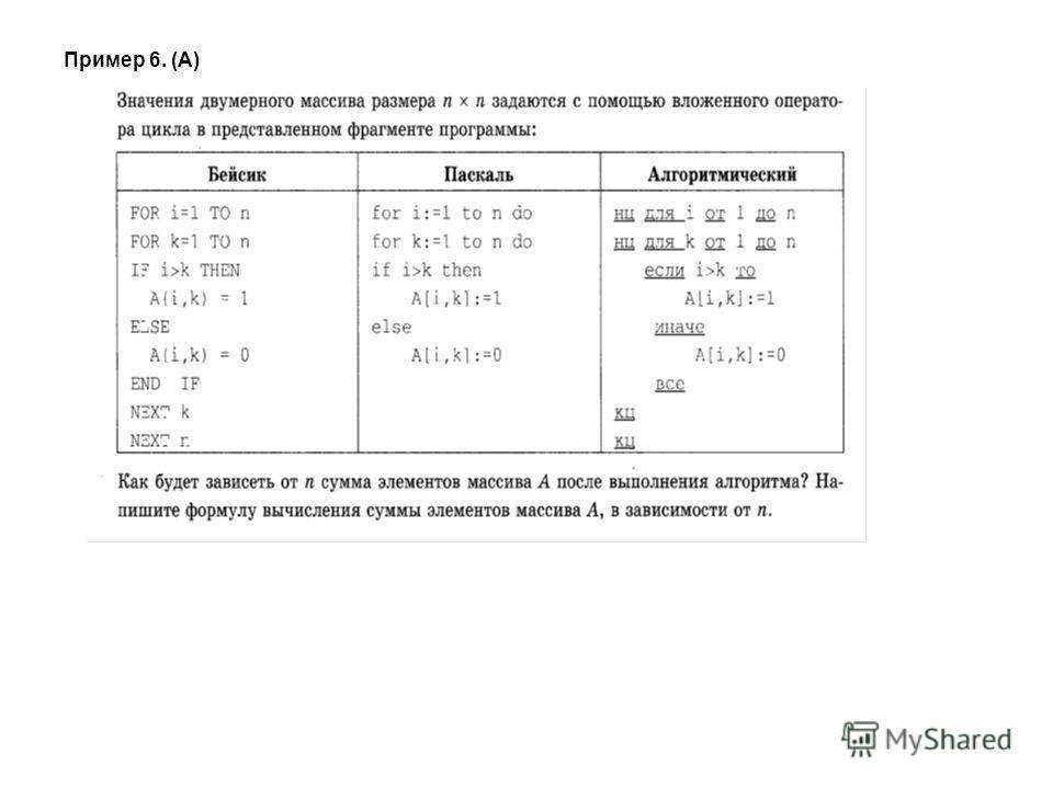 Пример 6. (A)