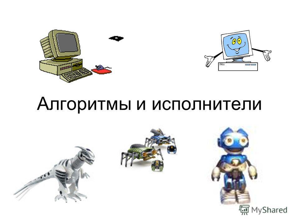 Алгоритмы и исполнители