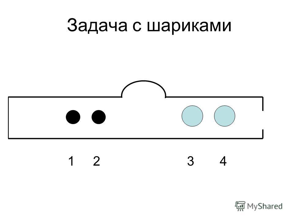 Задача с шариками 1 2 3 4