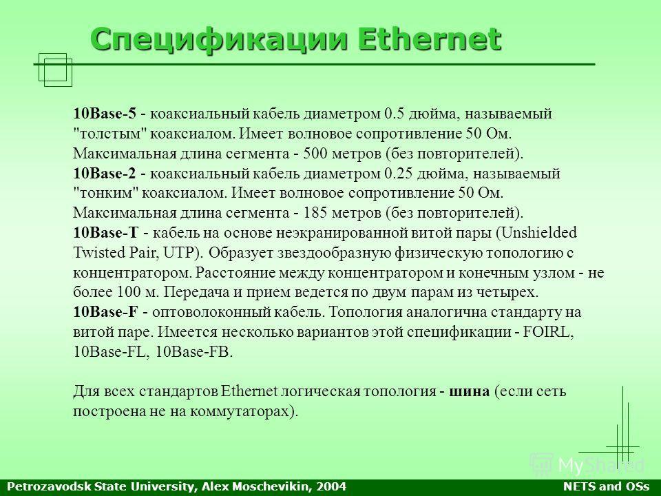 Petrozavodsk State University, Alex Moschevikin, 2004NETS and OSs Спецификации Ethernet 10Base-5 - коаксиальный кабель диаметром 0.5 дюйма, называемый