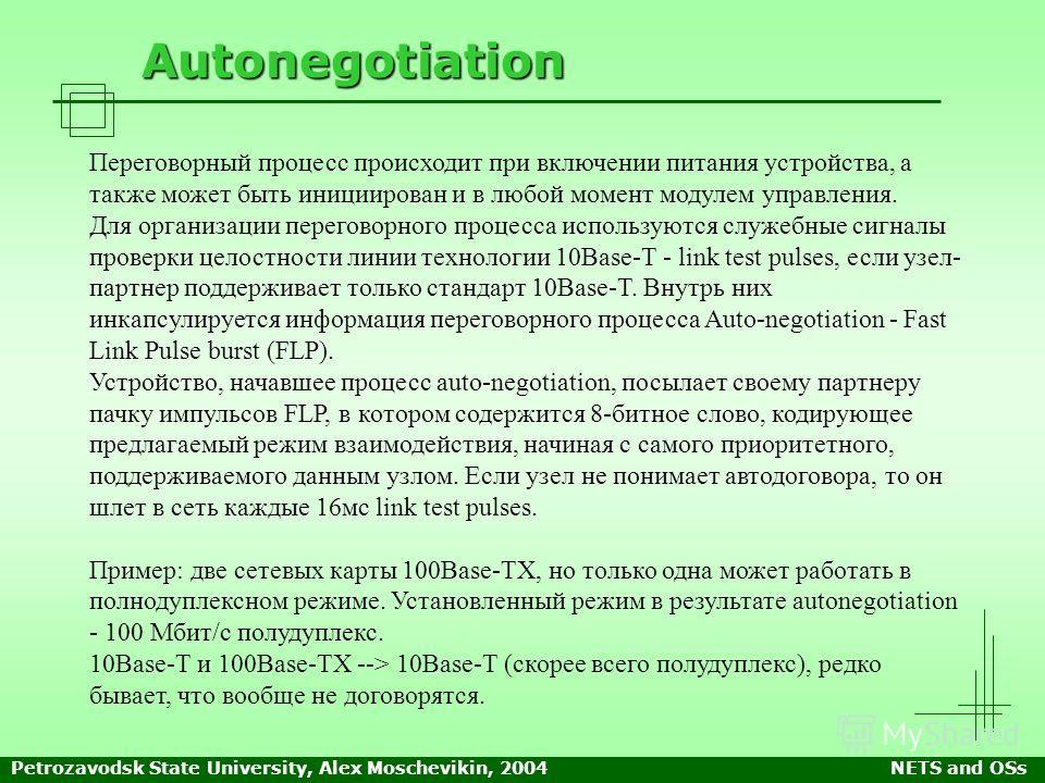 Petrozavodsk State University, Alex Moschevikin, 2004NETS and OSs Autonegotiation Переговорный процесс происходит при включении питания устройства, а также может быть инициирован и в любой момент модулем управления. Для организации переговорного проц