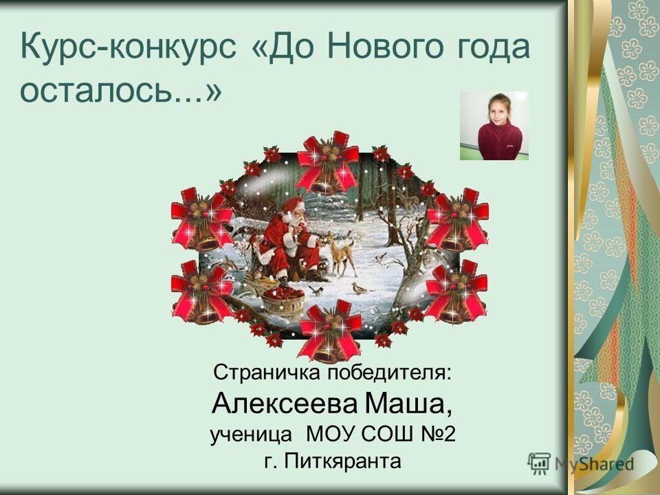 Курс-конкурс «До Нового года осталось...» Страничка победителя: Алексеева Маша, ученица МОУ СОШ 2 г. Питкяранта
