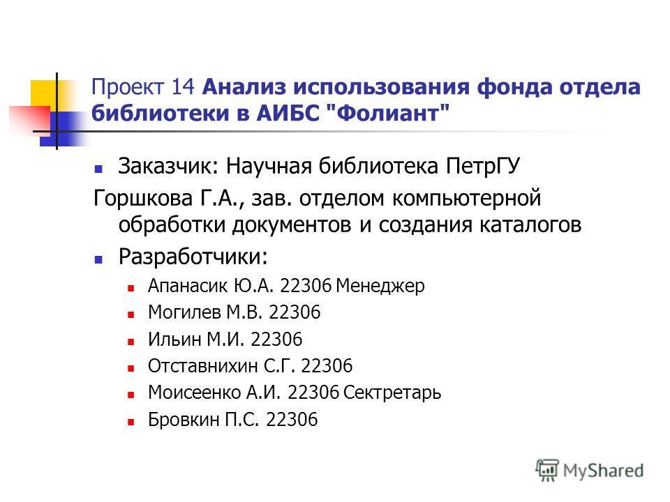 Проект 14 Анализ использования фонда отдела библиотеки в АИБС