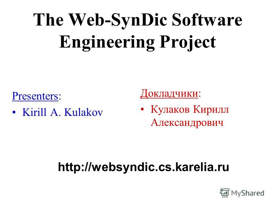 The Web-SynDic Software Engineering Project Presenters: Kirill A. Kulakov Докладчики: Кулаков Кирилл Александрович http://websyndic.cs.karelia.ru