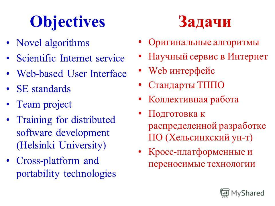 Objectives Novel algorithms Scientific Internet service Web-based User Interface SE standards Team project Training for distributed software development (Helsinki University) Cross-platform and portability technologies Оригинальные алгоритмы Научный