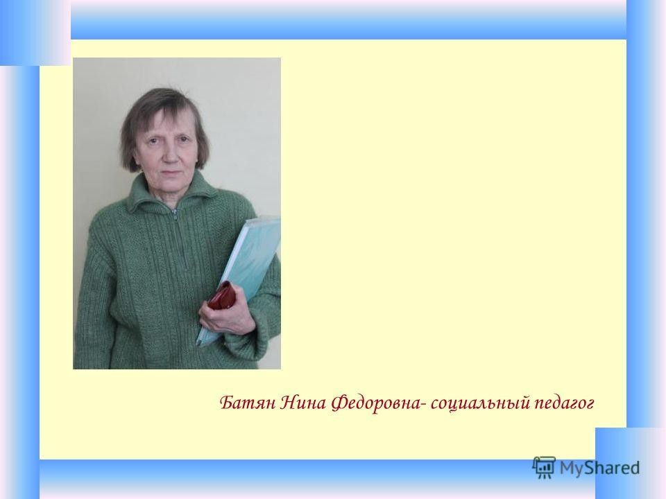 Батян Нина Федоровна- социальный педагог