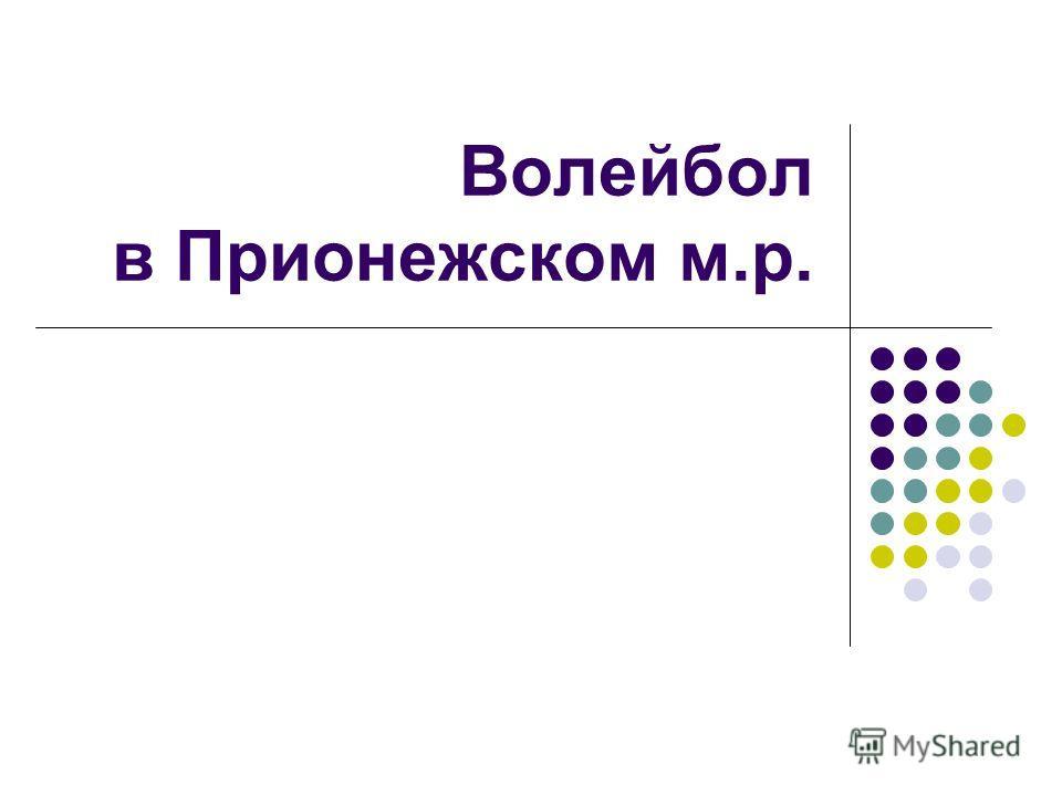Волейбол в Прионежском м.р.