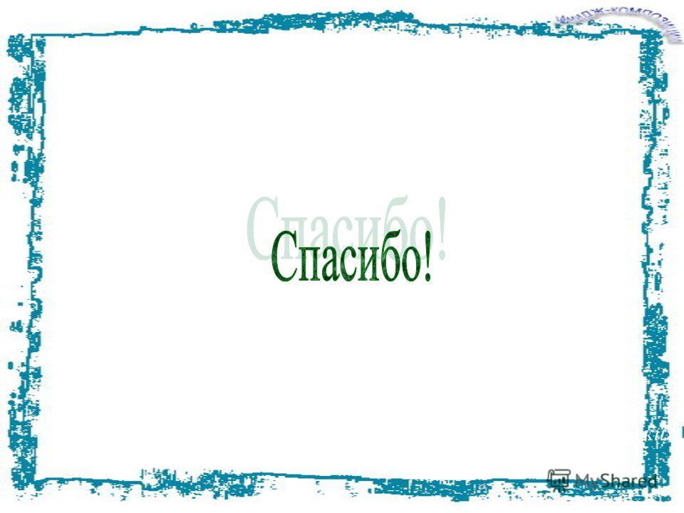 В композиции прозвучали стихи поэтов: Державина, Глинки, Виннонена, Лихарева. А также музыка карельских композиторов Потлаенко, Синисало, Пергамента.