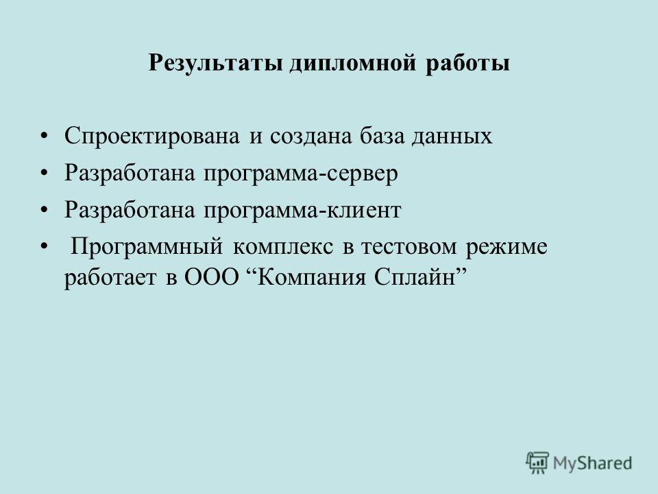 Презентация на тему Дипломная работа Система учета телефонных  11 Результаты дипломной работы