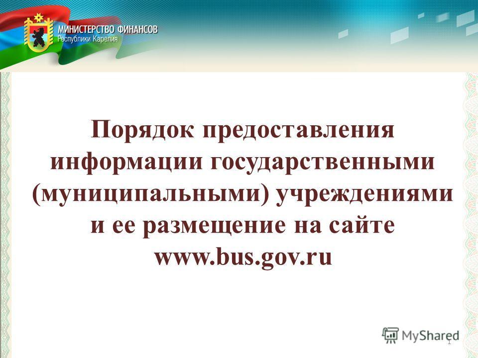 Порядок предоставления информации государственными (муниципальными) учреждениями и ее размещение на сайте www.bus.gov.ru 1