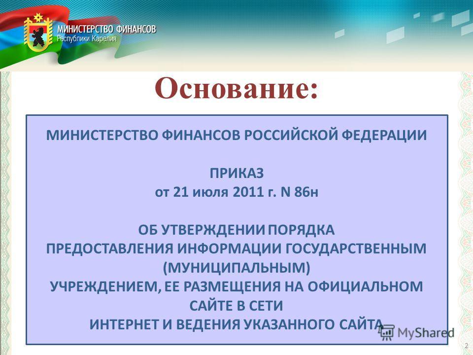 Основание: 2 МИНИСТЕРСТВО ФИНАНСОВ РОССИЙСКОЙ ФЕДЕРАЦИИ ПРИКАЗ от 21 июля 2011 г. N 86н ОБ УТВЕРЖДЕНИИ ПОРЯДКА ПРЕДОСТАВЛЕНИЯ ИНФОРМАЦИИ ГОСУДАРСТВЕННЫМ (МУНИЦИПАЛЬНЫМ) УЧРЕЖДЕНИЕМ, ЕЕ РАЗМЕЩЕНИЯ НА ОФИЦИАЛЬНОМ САЙТЕ В СЕТИ ИНТЕРНЕТ И ВЕДЕНИЯ УКАЗАНН