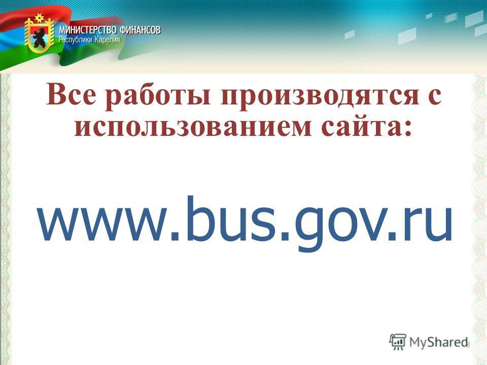 Все работы производятся с использованием сайта: 3 www.bus.gov.ru