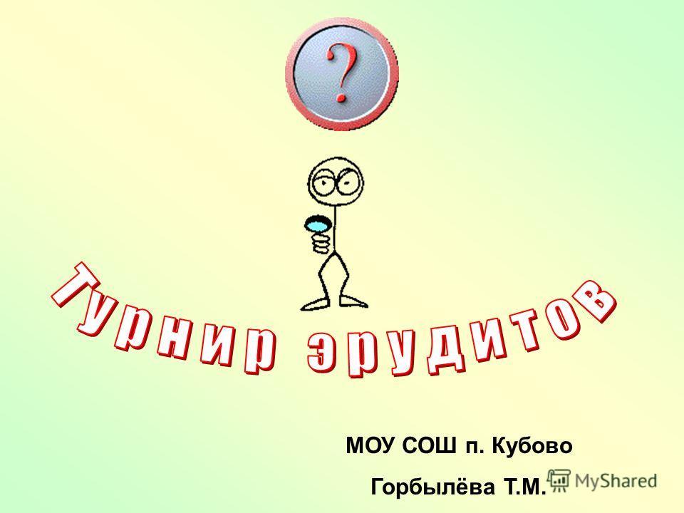 МОУ СОШ п. Кубово Горбылёва Т.М.