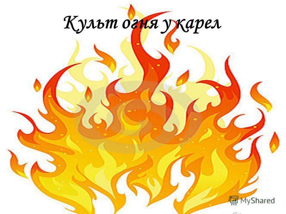 Культ огня у карел