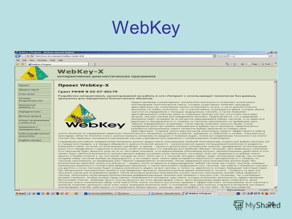 28 WebKey