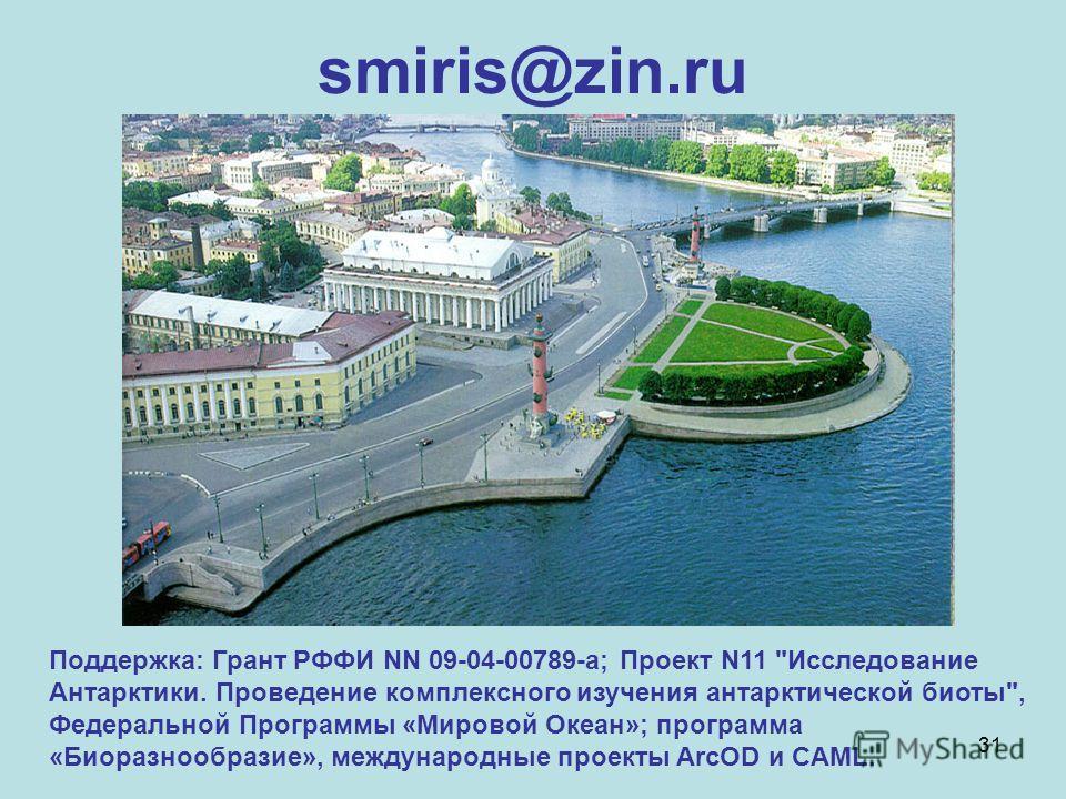 31 smiris@zin.ru Поддержка: Грант РФФИ NN 09-04-00789-а; Проект N11