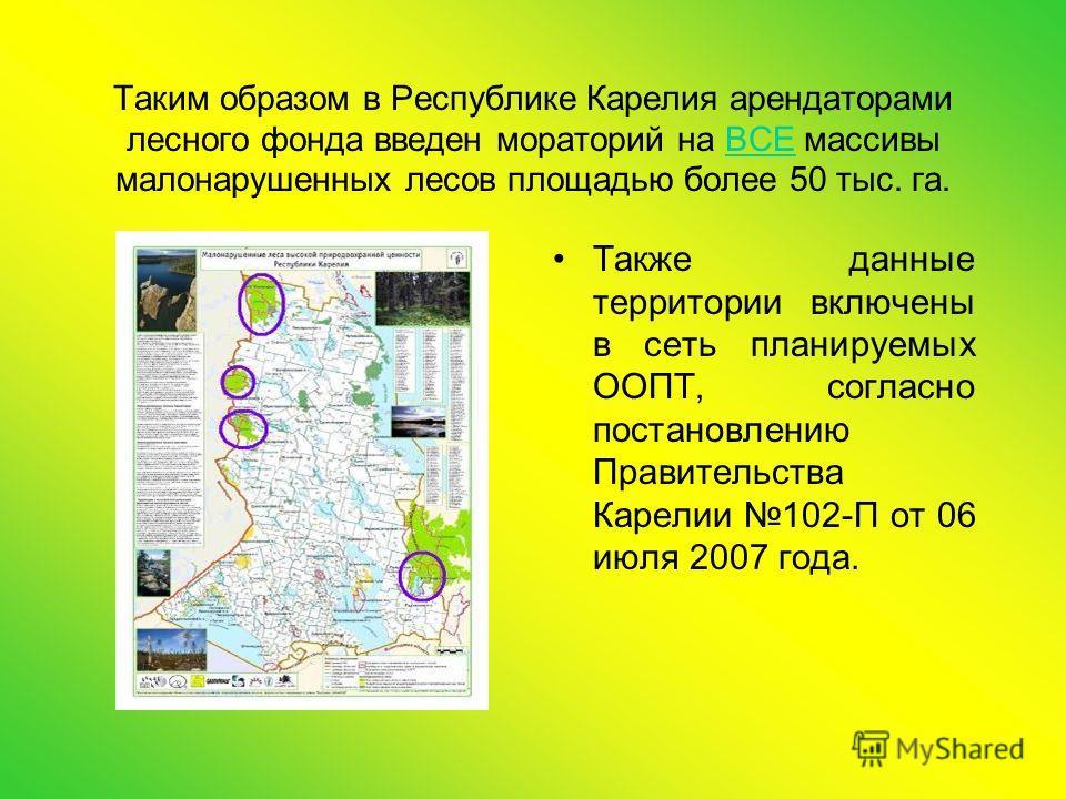 Таким образом в Республике Карелия арендаторами лесного фонда введен мораторий на ВСЕ массивы малонарушенных лесов площадью более 50 тыс. га. Также данные территории включены в сеть планируемых ООПТ, согласно постановлению Правительства Карелии 102-П