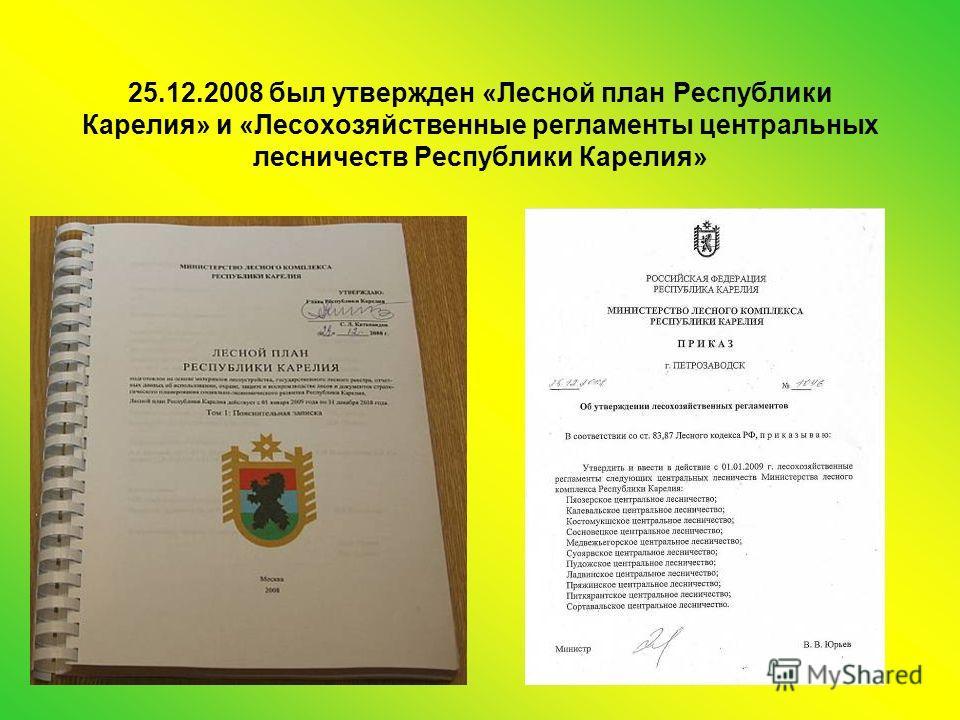 25.12.2008 был утвержден «Лесной план Республики Карелия» и «Лесохозяйственные регламенты центральных лесничеств Республики Карелия»