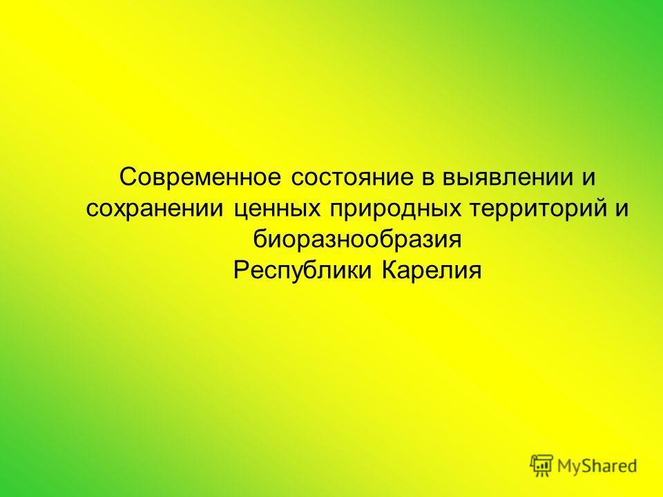 Современное состояние в выявлении и сохранении ценных природных территорий и биоразнообразия Республики Карелия