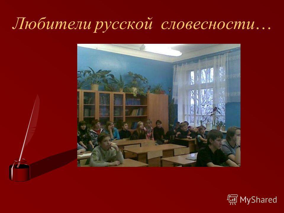 Любители русской словесности… Э