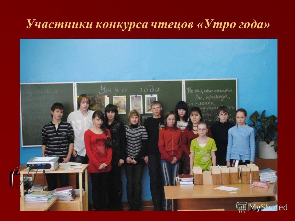 Участники конкурса чтецов «Утро года»