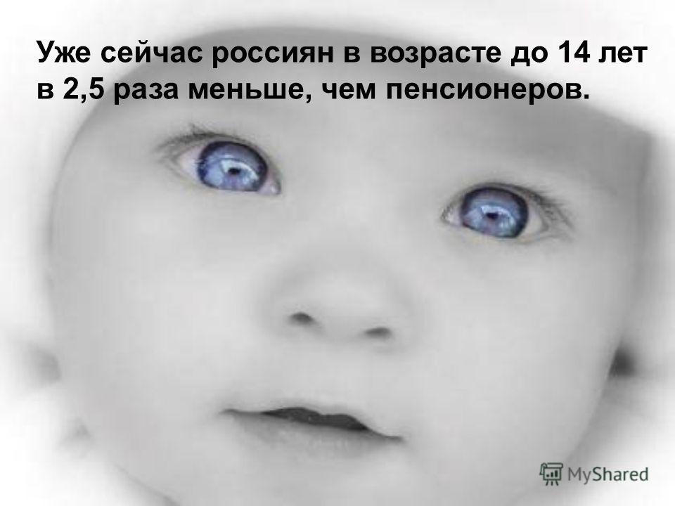 Уже сейчас россиян в возрасте до 14 лет в 2,5 раза меньше, чем пенсионеров.