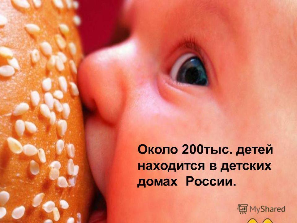 Около 200тыс. детей находится в детских домах России.