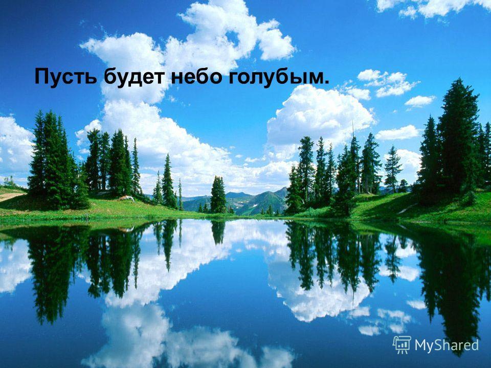Пусть будет небо голубым.