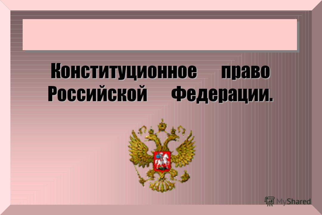 Конституционное право Российской Федерации.