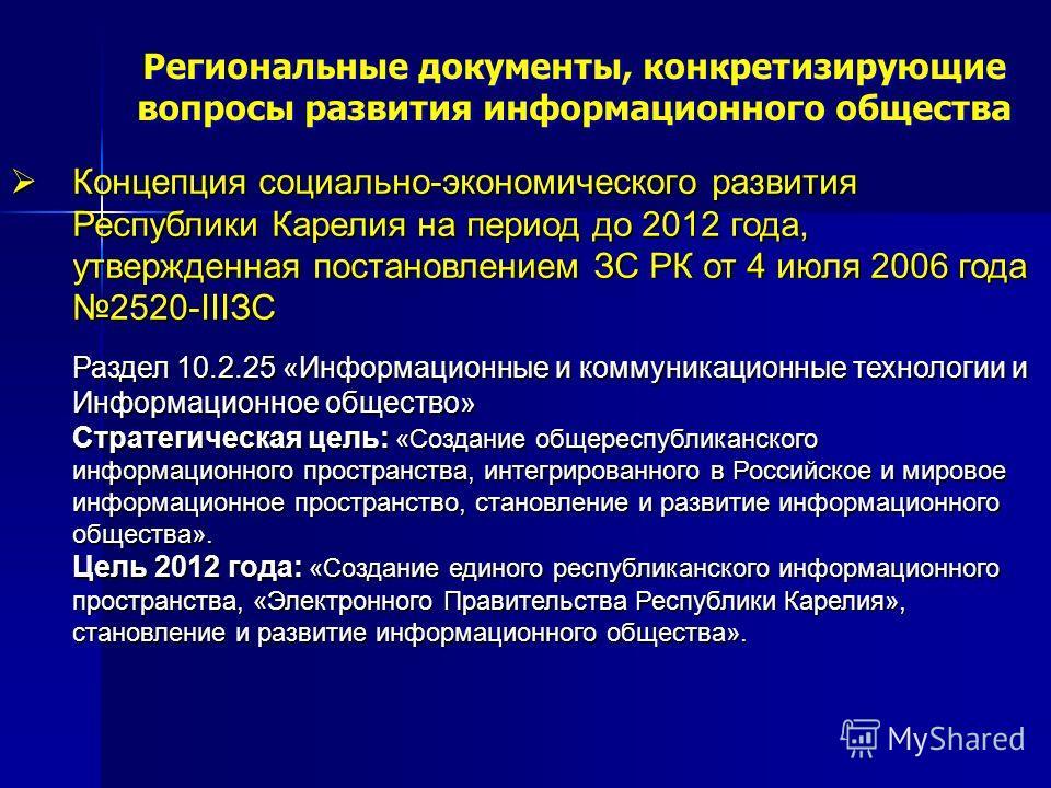 Региональные документы, конкретизирующие вопросы развития информационного общества Концепция социально-экономического развития Республики Карелия на период до 2012 года, утвержденная постановлением ЗС РК от 4 июля 2006 года 2520-IIIЗС Концепция социа