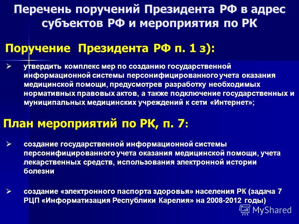 Перечень поручений Президента РФ в адрес субъектов РФ и мероприятия по РК утвердить комплекс мер по созданию государственной информационной системы персонифицированного учета оказания медицинской помощи, предусмотрев разработку необходимых нормативны
