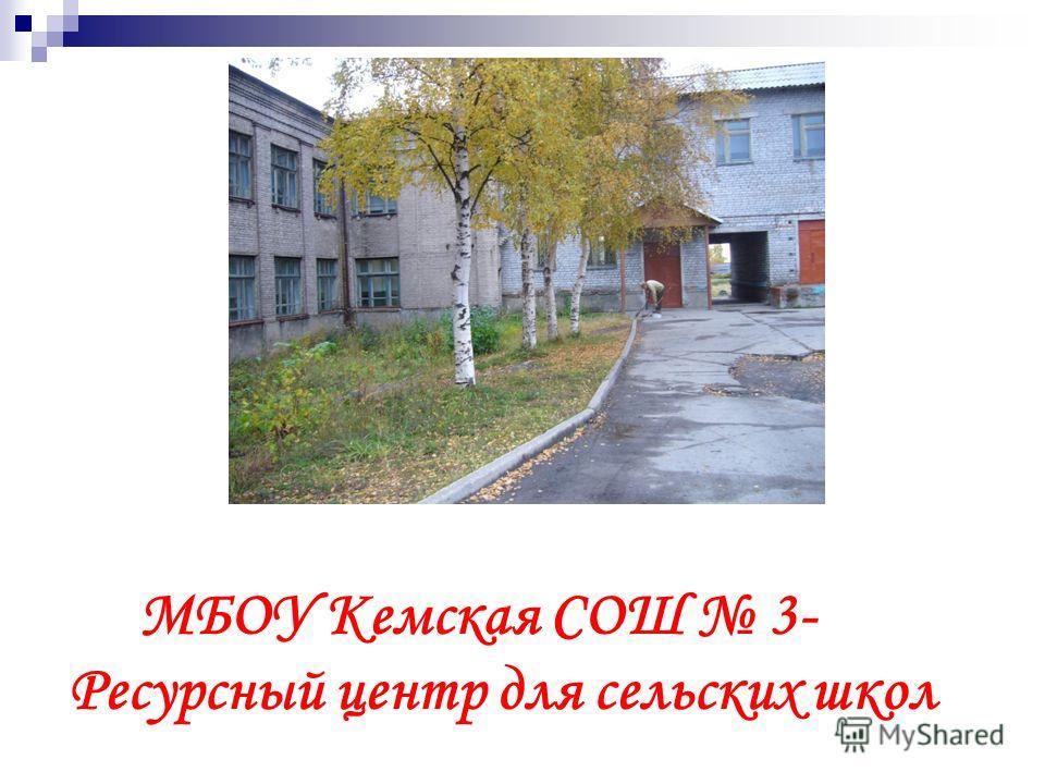 МБОУ Кемская СОШ 3- Ресурсный центр для сельских школ