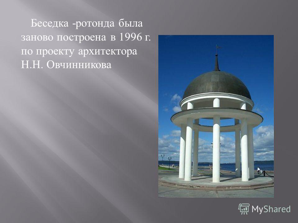 Беседка - ротонда была заново построена в 1996 г. по проекту архитектора Н. Н. Овчинникова
