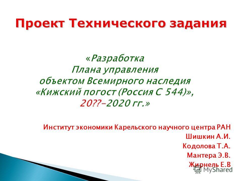 Институт экономики Карельского научного центра РАН Шишкин А.И. Кодолова Т.А. Мантера Э.В. Жирнель Е.В