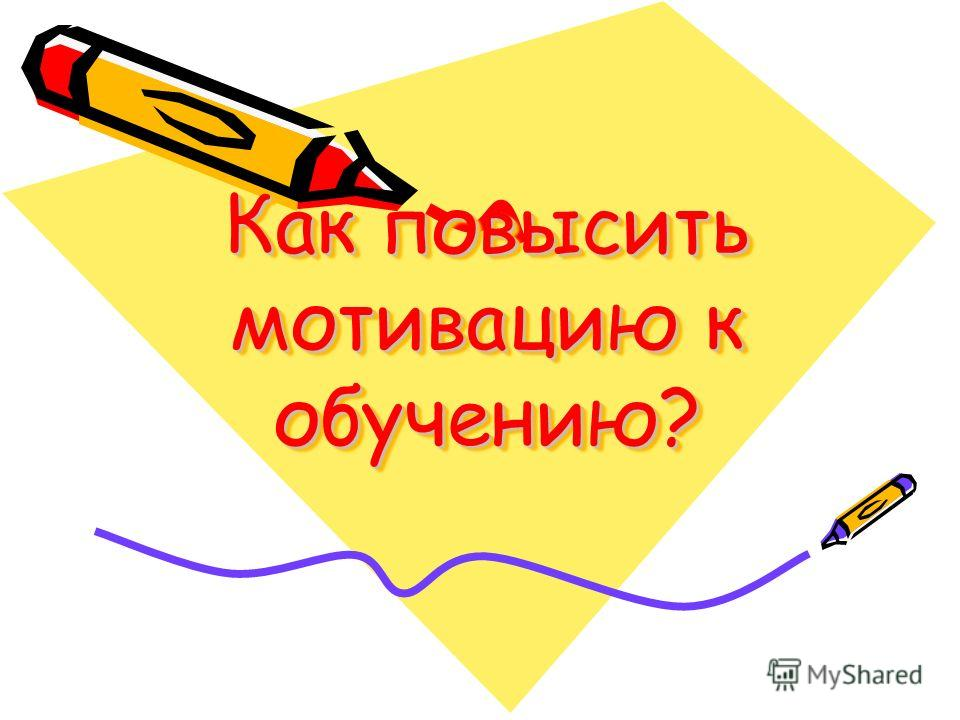 Как повысить мотивацию к обучению?