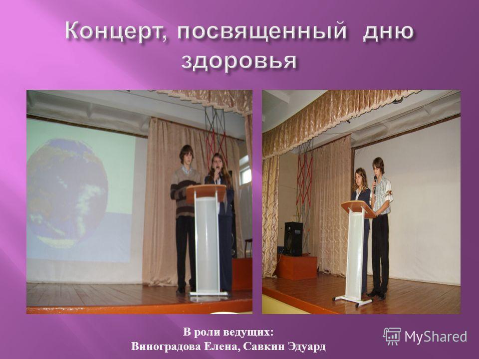 В роли ведущих: Виноградова Елена, Савкин Эдуард