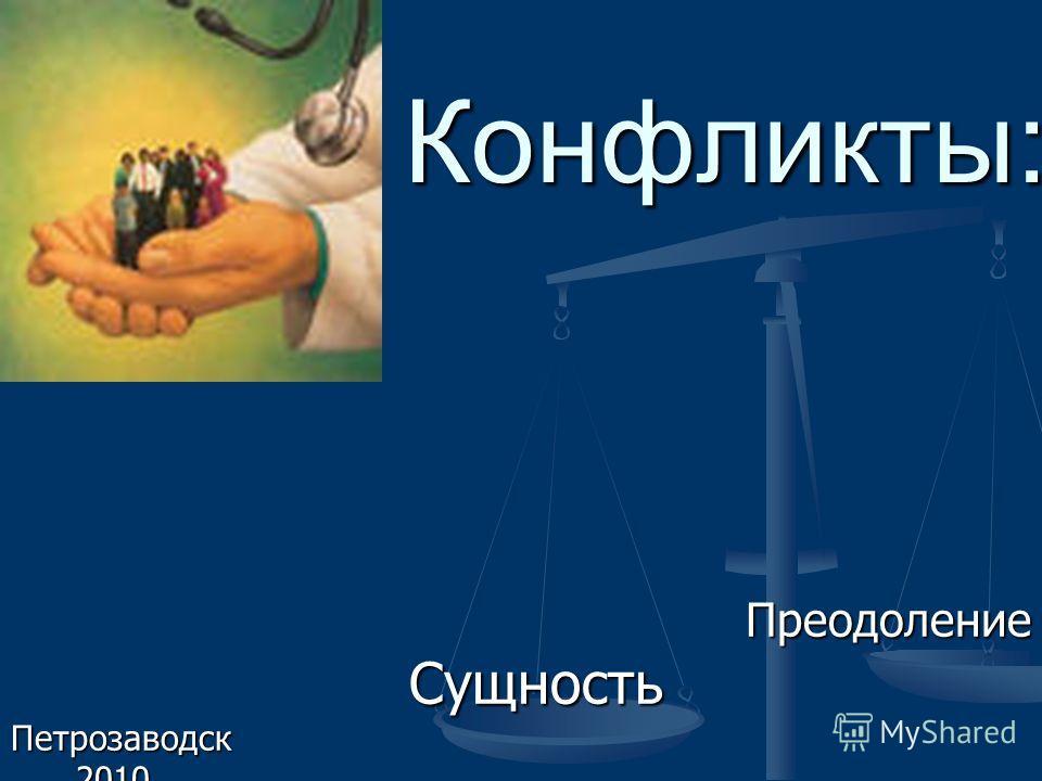 Конфликты: Преодоление Преодоление Сущность СущностьПетрозаводск 2010 2010
